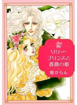 リリー・プリンスと薔薇の姫 (DAITO COMICS RUシリーズ)