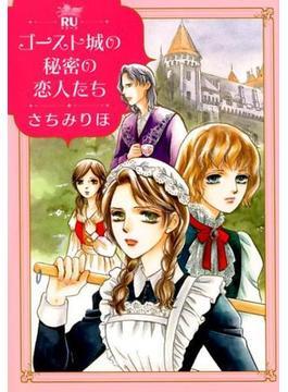 ゴースト城の秘密の恋人たち (DAITO COMICS RUシリーズ)