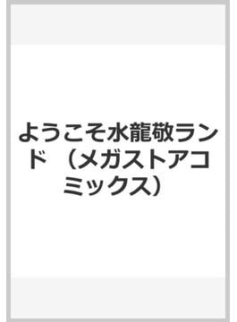 ようこそ水龍敬ランド (メガストアコミックス)