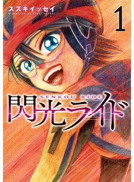 閃光ライド 1 (LINE COMICS)