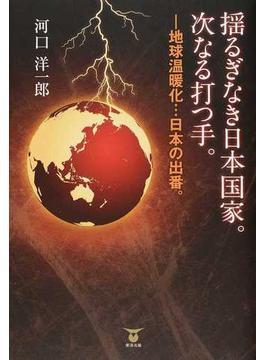 揺るぎなき日本国家。次なる打つ手。 地球温暖化…日本の出番。