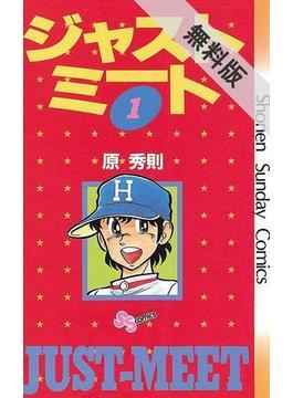 【期間限定 無料お試し版】ジャストミート 1(少年サンデーコミックス)