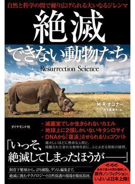 絶滅できない動物たち 自然と科学の間で繰り広げられる大いなるジレンマ