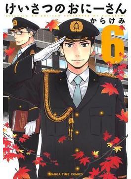 けいさつのおにーさん 6 (MANGA TIME COMICS)(まんがタイムコミックス)