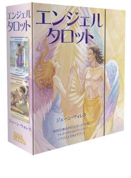 エンジェルタロット 天使とつながり、導き、洞察、知恵を得る