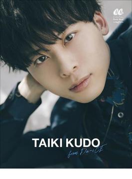 Da-iCE TAIKI KUDO【honto限定カット付き】(CanCam デジタルフォトブック)