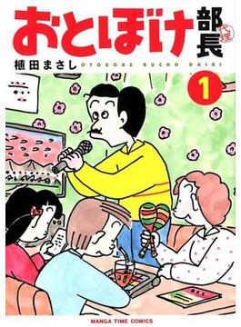 おとぼけ部長代理 1 (MANGA TIME COMICS)(まんがタイムコミックス)