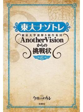 東大ナゾトレ 東京大学謎解き制作集団AnotherVisionからの挑戦状 第6巻(扶桑社BOOKS)