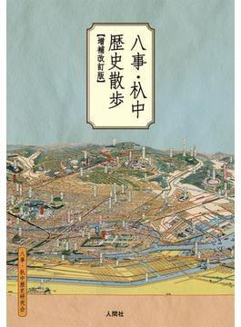 八事・杁中歴史散歩 増補改訂版