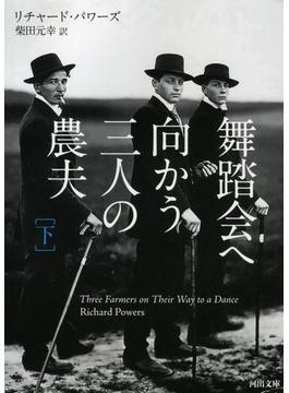 舞踏会へ向かう三人の農夫 下(河出文庫)