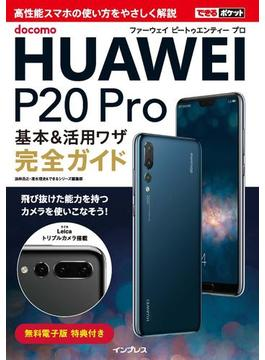 できるポケット docomo HUAWEI P20 Pro 基本&活用ワザ完全ガイド(できるポケットシリーズ)