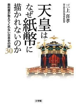 天皇はなぜ紙幣に描かれないのか 教科書が教えてくれない日本史の謎30