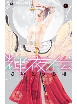 輝夜伝 1 (flowersフラワーコミックスα)(flowersフラワーコミックス)