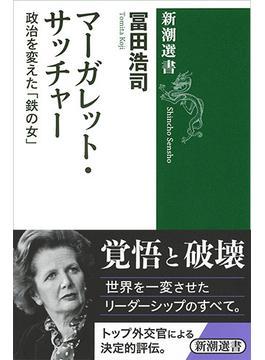 マーガレット・サッチャー 政治を変えた「鉄の女」(新潮選書)
