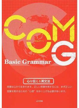 COMG Basic Grammar