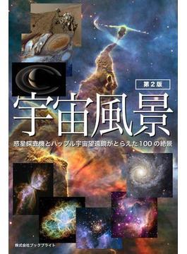 宇宙風景【第2版】惑星探査機とハッブル宇宙望遠鏡がとらえた100の絶景