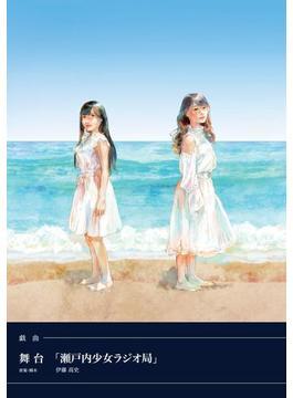 戯曲 舞台「瀬戸内少女ラジオ局」