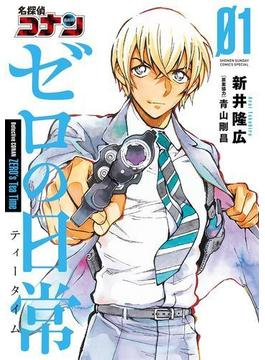 名探偵コナン ゼロの日常 1(少年サンデーコミックススペシャル)