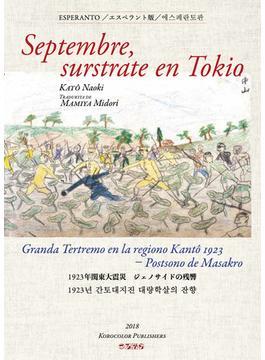 九月、東京の路上で 1923年関東大震災ジェノサイドの残響 エスペラント版