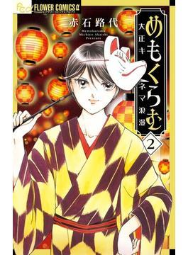 めもくらむ 2 大正キネマ浪漫 (flowersフラワーコミックスα)(flowersフラワーコミックス)