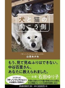 犬と猫の向こう側(扶桑社新書)