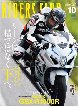 RIDERS CLUB No.534 2018年10月号