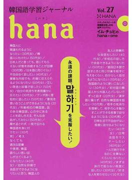 hana 韓国語学習ジャーナル Vol.27 特集 永遠の課題、スピーキングを克服したい!