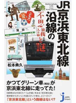 JR京浜東北線沿線の不思議と謎(じっぴコンパクト新書)