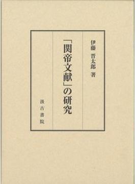 「関帝文献」の研究