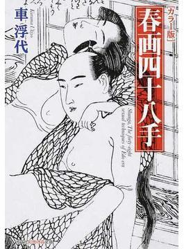 春画四十八手 カラー版(知恵の森文庫)