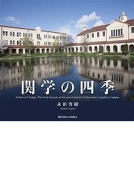 関学の四季 Colors of Change:The Four Seasons at Kwansei Gakuin's Nishinomiya Uegahara Campus