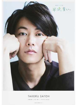 佐藤健in半分、青い。PHOTO BOOK(TVガイドMOOK)