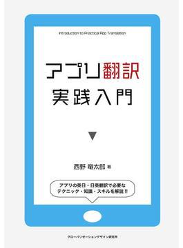 アプリ翻訳実践入門