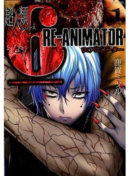 超人類6 RE−ANIMATOR 1 (BAMBOO COMICS)
