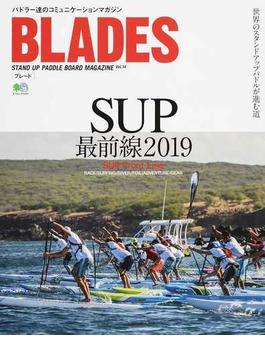 BLADES STAND UP PADDLE BOARD MAGAZINE Vol.14 SUP最前線2019(エイムック)