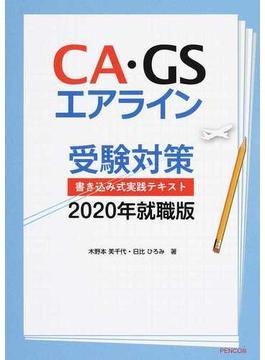 CA・GSエアライン受験対策 書き込み式実践テキスト 2020年就職版