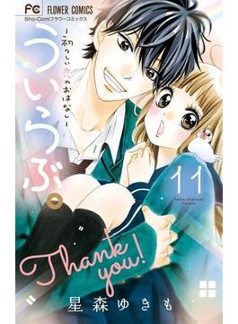 ういらぶ。 11 初々しい恋のおはなし (Sho‐Comiフラワーコミックス)(少コミフラワーコミックス)