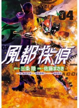 風都探偵 4 (ビッグコミックス)(ビッグコミックス)