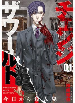 チェンジザワールド 01 今日から殺人鬼 (BUNCH COMICS)(バンチコミックス)