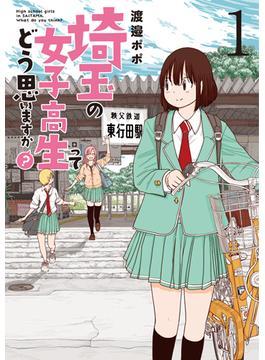 埼玉の女子高生ってどう思いますか? 1 (BUNCH COMICS)(バンチコミックス)