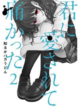 君に愛されて痛かった 2 (BUNCH COMICS)(バンチコミックス)