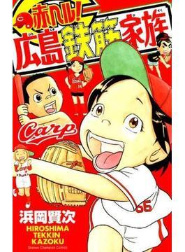 赤ヘル!広島鉄筋家族 (少年チャンピオン・コミックス)(少年チャンピオン・コミックス)