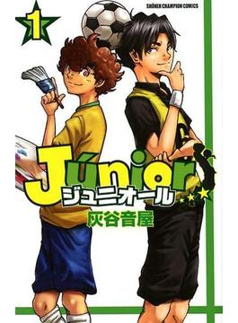 ジュニオール 1 (少年チャンピオン・コミックス)(少年チャンピオン・コミックス)