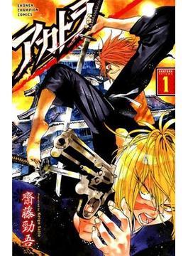 アカトラ 1 (少年チャンピオン・コミックス)(少年チャンピオン・コミックス)