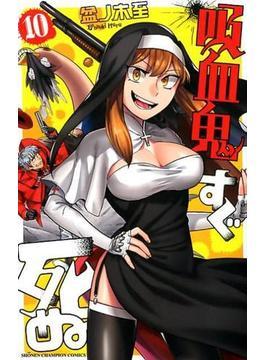 吸血鬼すぐ死ぬ 10 (少年チャンピオン・コミックス)(少年チャンピオン・コミックス)
