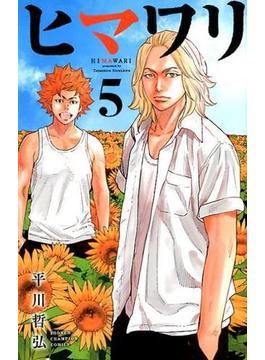 ヒマワリ 5 (少年チャンピオン・コミックス)(少年チャンピオン・コミックス)