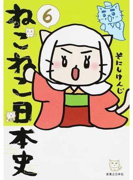 ねこねこ日本史 6