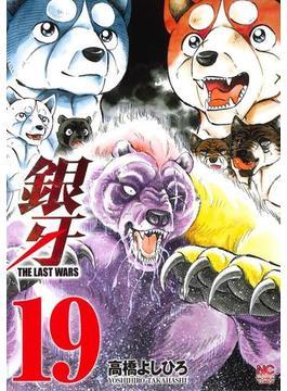 銀牙THE LAST WARS 19 (NICHIBUN COMICS)(NICHIBUN COMICS)