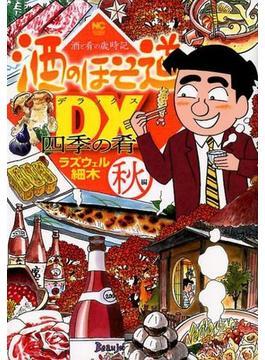 酒のほそ道DX四季の肴 秋編 酒と肴の歳時記 (NICHIBUN COMICS)(NICHIBUN COMICS)