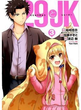 29とJK 3 (ガンガンコミックスONLINE)(ガンガンコミックスONLINE)